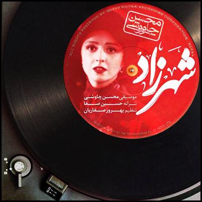 محسن چاوشی - شهرزاد