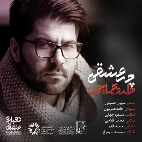 حامد همایون : چه عشقی