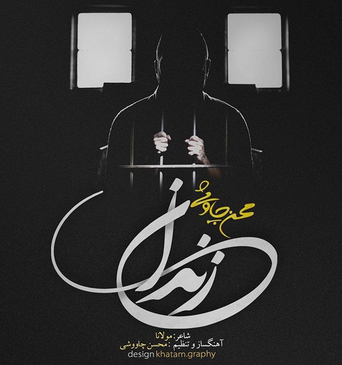 محسن چاوشی زندان 320