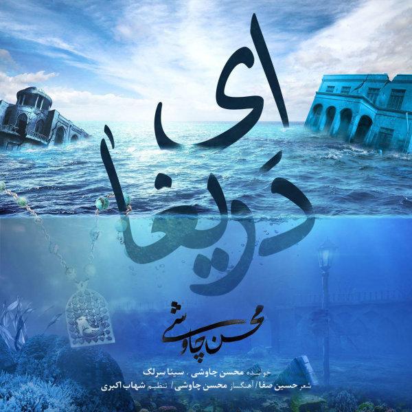 محسن چاوشی : ای دریغا