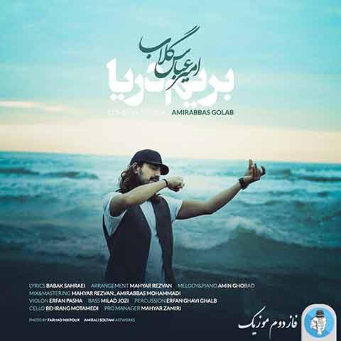 امیر عباس گلاب : بریم دریا