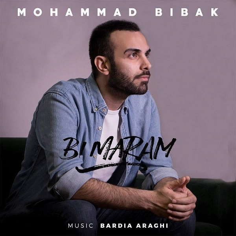 آهنگ محمد بی باک : بی مرام