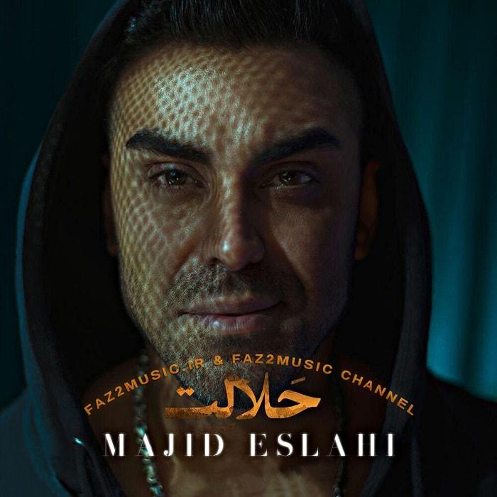 آهنگ مجید اصلاحی : حلالت