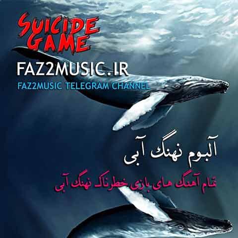 آهنگ های نهنگ آبی