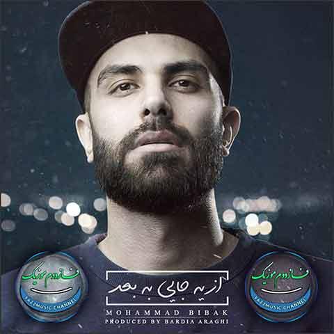 آهنگ آلبوم محمد بی باک : از یه جایی به بعد