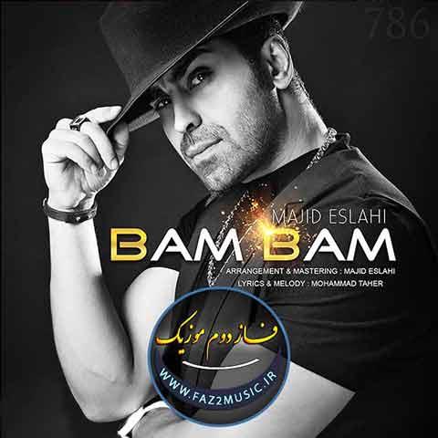 آهنگ مجید اصلاحی : بام بام