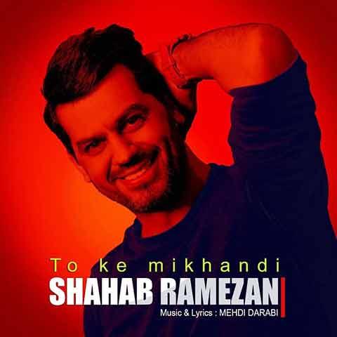 شهاب رمضان : تو که میخندی