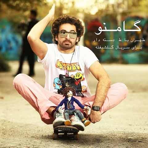 گامنو : طهران با ط دسته دار