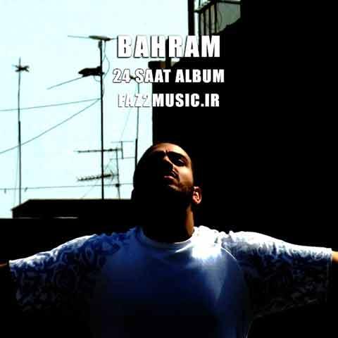 آلبوم بهرام : 24 ساعت