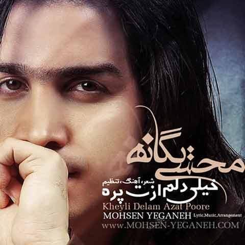 آهنگ محسن یگانه : خیلی دلم ازت پره