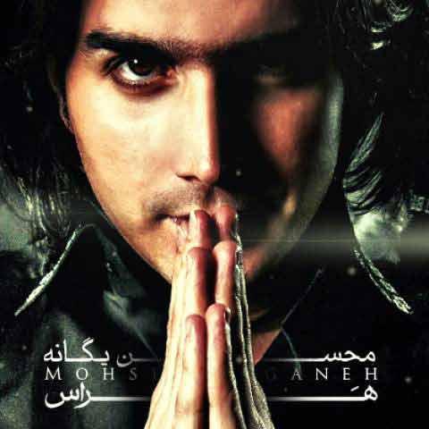 آهنگ محسن یگانه : هراس