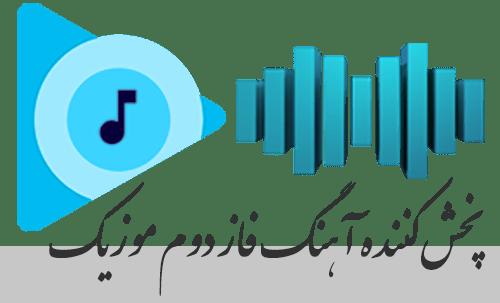 موزیک / آهنگ