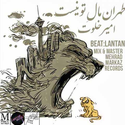 امیر خلوت : تهران مال تو نیست