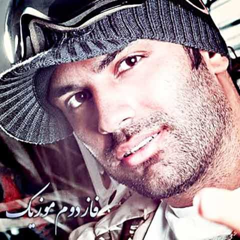 آهنگ محمد بی باک : دیوار