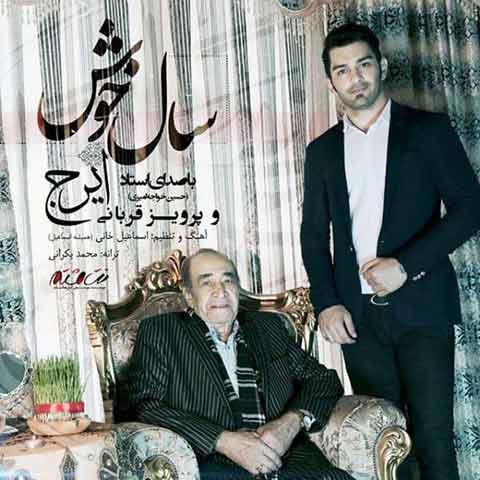 ایرج خواجه امیری : سال خوش