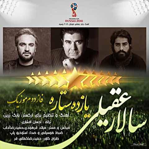 آهنگ سرود تیم ملی در جام جهانی 2018