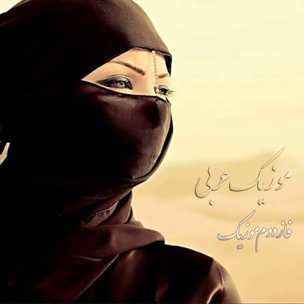 ریمیکس عربی شاد