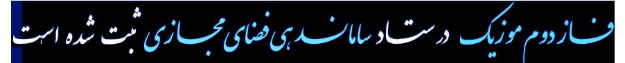 فاز دوم موزیک تابع قوانین جمهوری اسلامی ایران