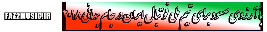 جام جهانی فوتبال 2018 تیم ملی ایران