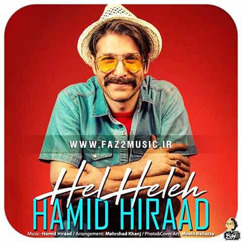 حمید هیراد : هلهله
