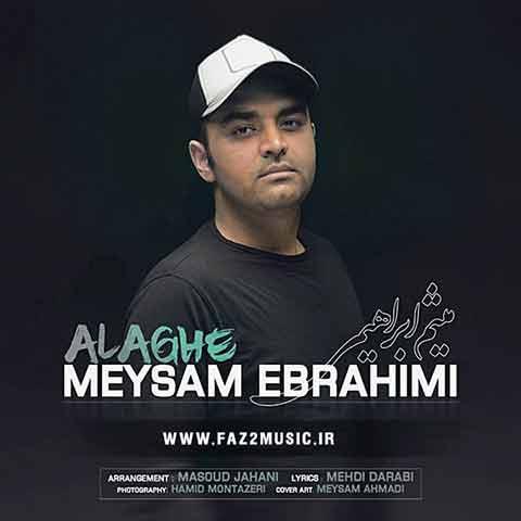 آهنگ میثم ابراهیمی : علاقه