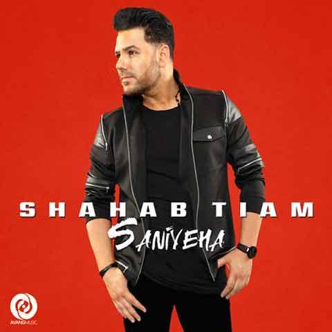 شهاب تیام : ثانیه ها