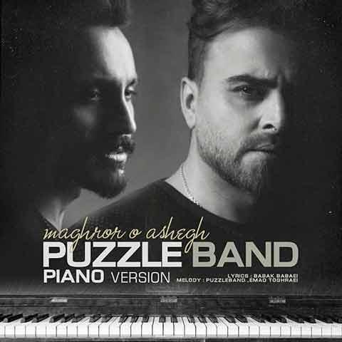 پازل بند : مغرور و عاشق (پیانو)