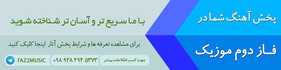 پخش آهنگ در سایت فاز دوم موزیک