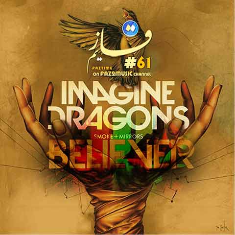 دانلود آهنگ, Imagine Dragons : Believer