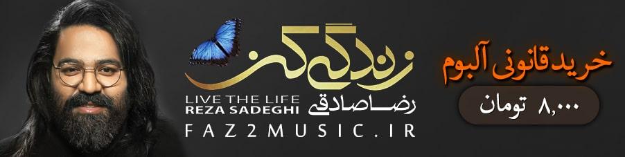 خرید آلبوم زندگی کن رضا صادقی