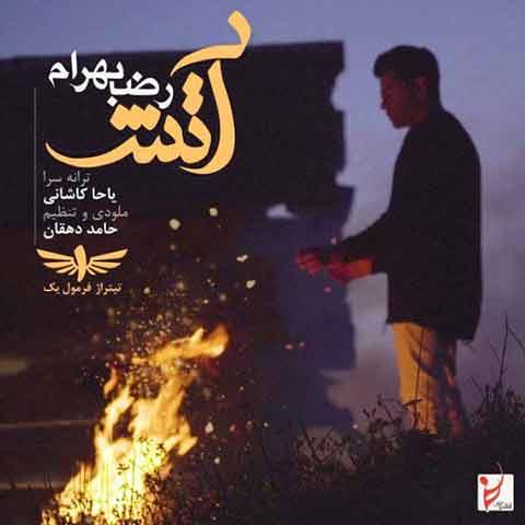 آهنگ رضا بهرام : آتش