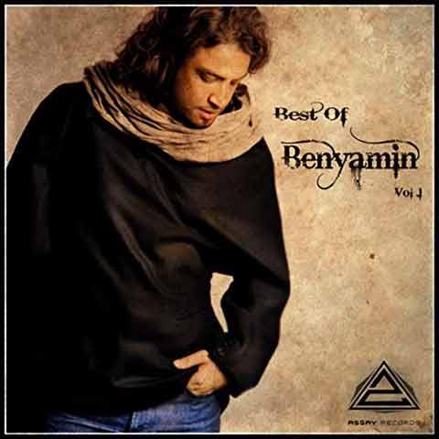 بنیامین بهادری : آهای تو