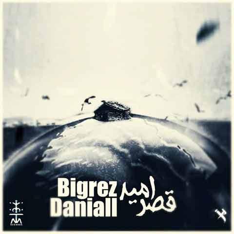 آهنگ بیگرز و دانیال : قصر امید