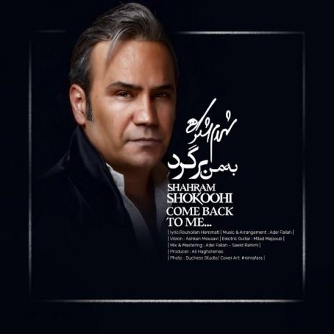 شهرام شکوهی : به من برگرد