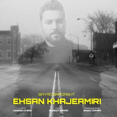 احسان خواجه امیری : باید برگشت