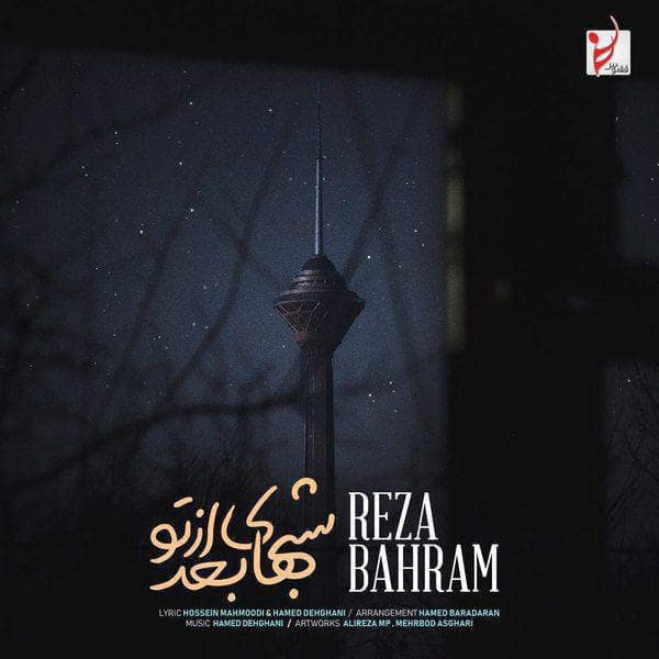آهنگ رضا بهرام : شب های بعد از تو