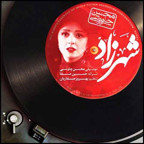 آهنگ محسن چاوشی : شهرزاد