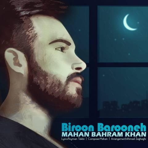 آهنگ ماهان بهرام خان : بیرون بارونه