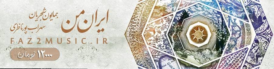 آلبوم همایون شجریان و سهراب پورناظری
