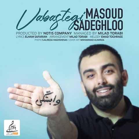 مسعود صادقلو : وابستگی
