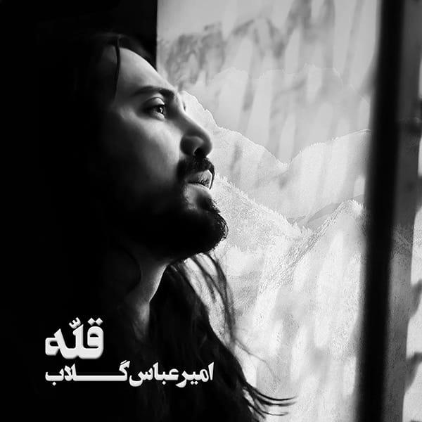 امیر عباس گلاب : خوش بینم