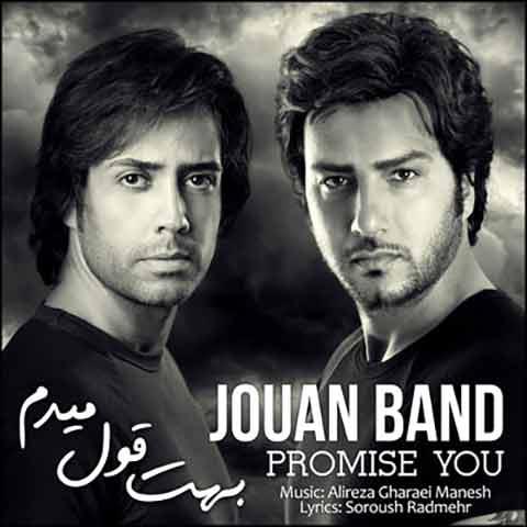 ژوان باند : بهت قول میدم