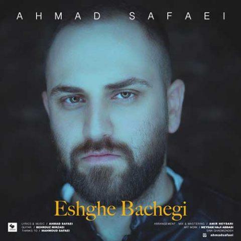 احمد صفایی : عشق بچگی