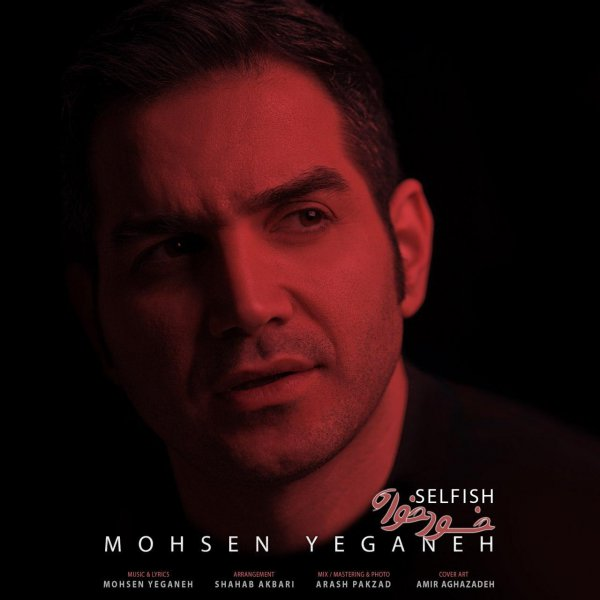 آهنگ محسن یگانه : خودخواه