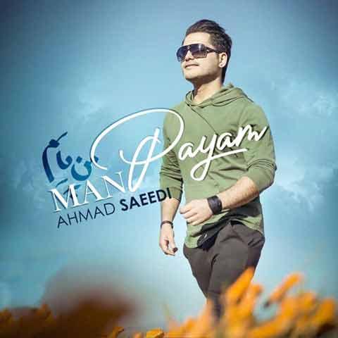 آهنگ احمد سعیدی : من پایم