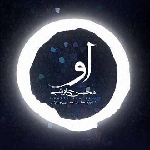 محسن چاوشی : او