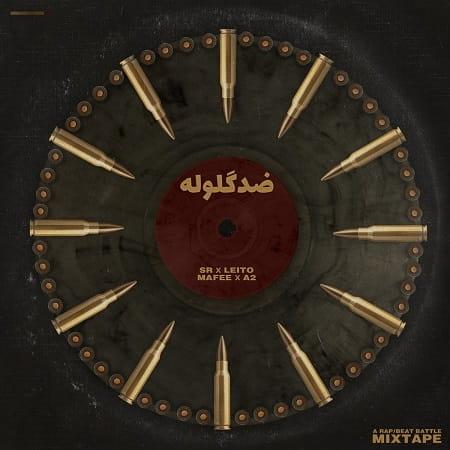 آهنگ آلبوم بهزاد لیتو و خشایار : ضد گلوله