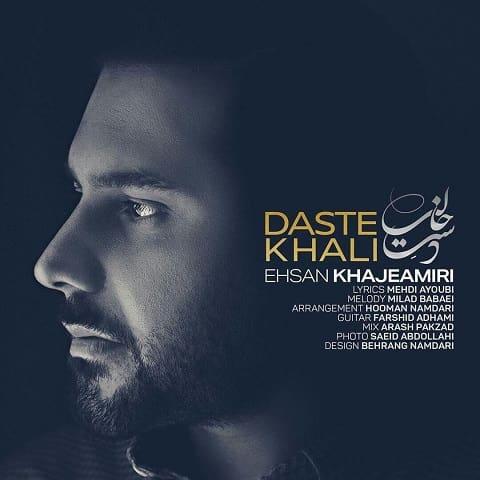 آهنگ احسان خواجه امیری : دست خالی