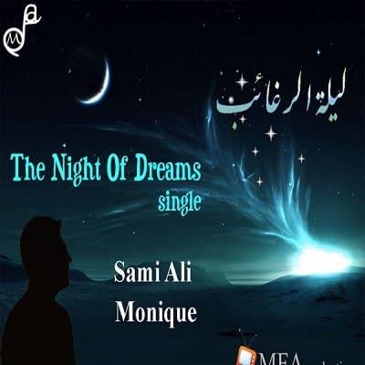 سامی علی و مونیک : شب آرزوها