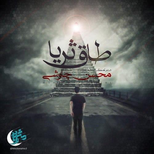 محسن چاوشی : طاق ثریا